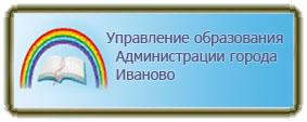 Управление образования Иваново